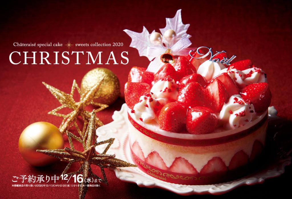 【2020】高岡市クリスマスケーキ