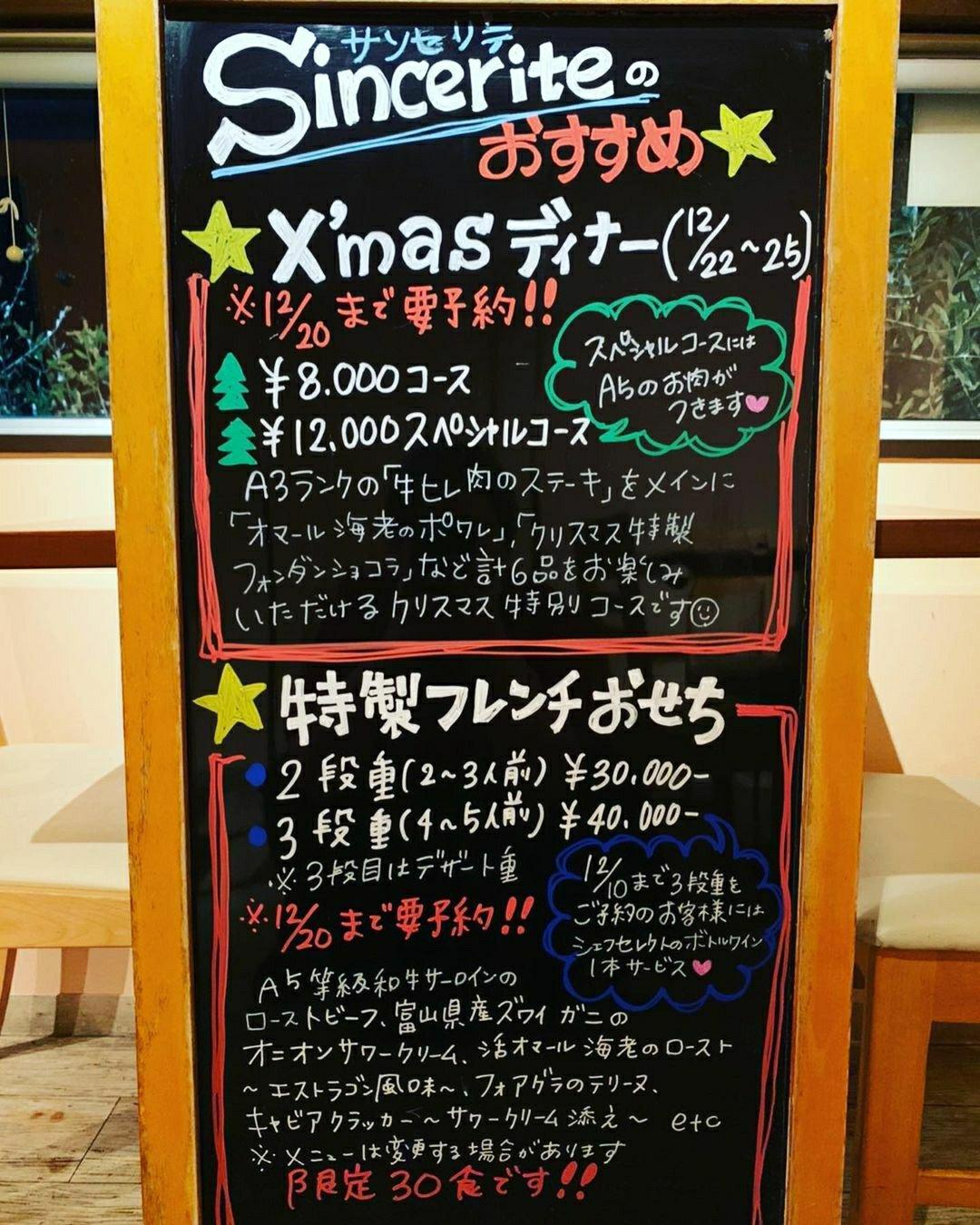 高岡市クリスマスディナー