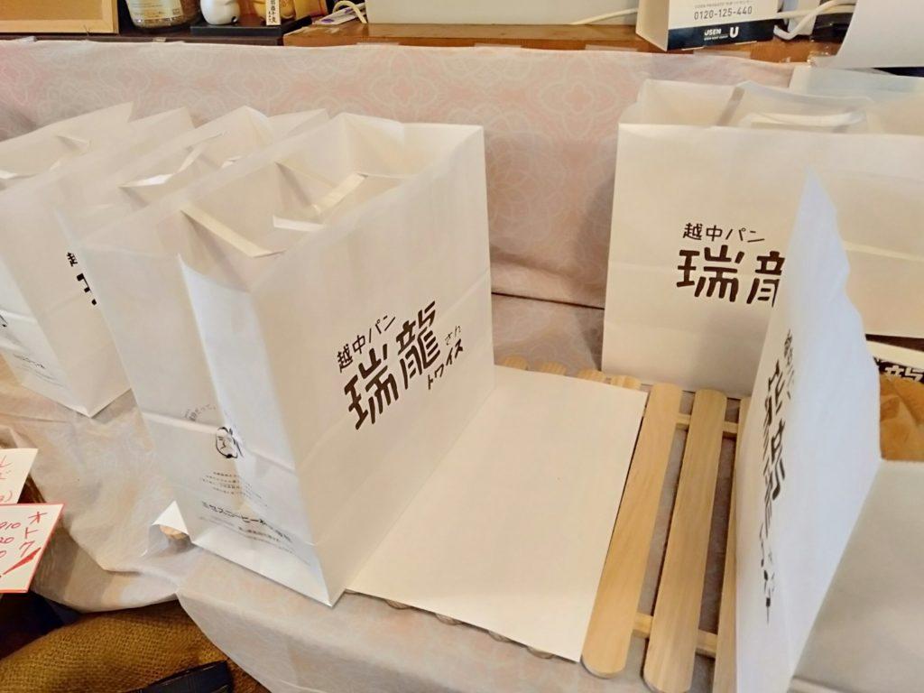 【 トワイス 】の食パン『瑞龍さん』を買ってみた!新発売で話題沸騰中!
