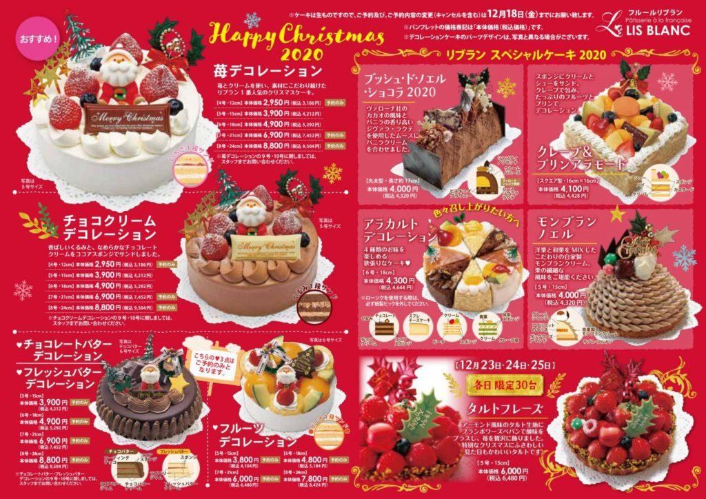 高岡市・クリスマスケーキ2020