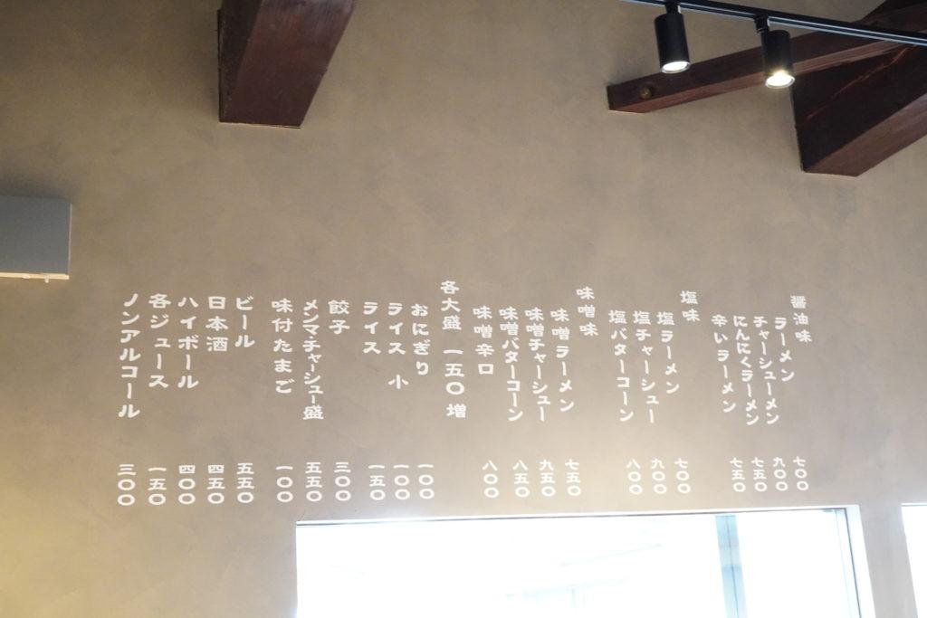 【翔龍】高岡を代表するブラックラーメンを食べてきた!メニューや持ち帰り情報も!