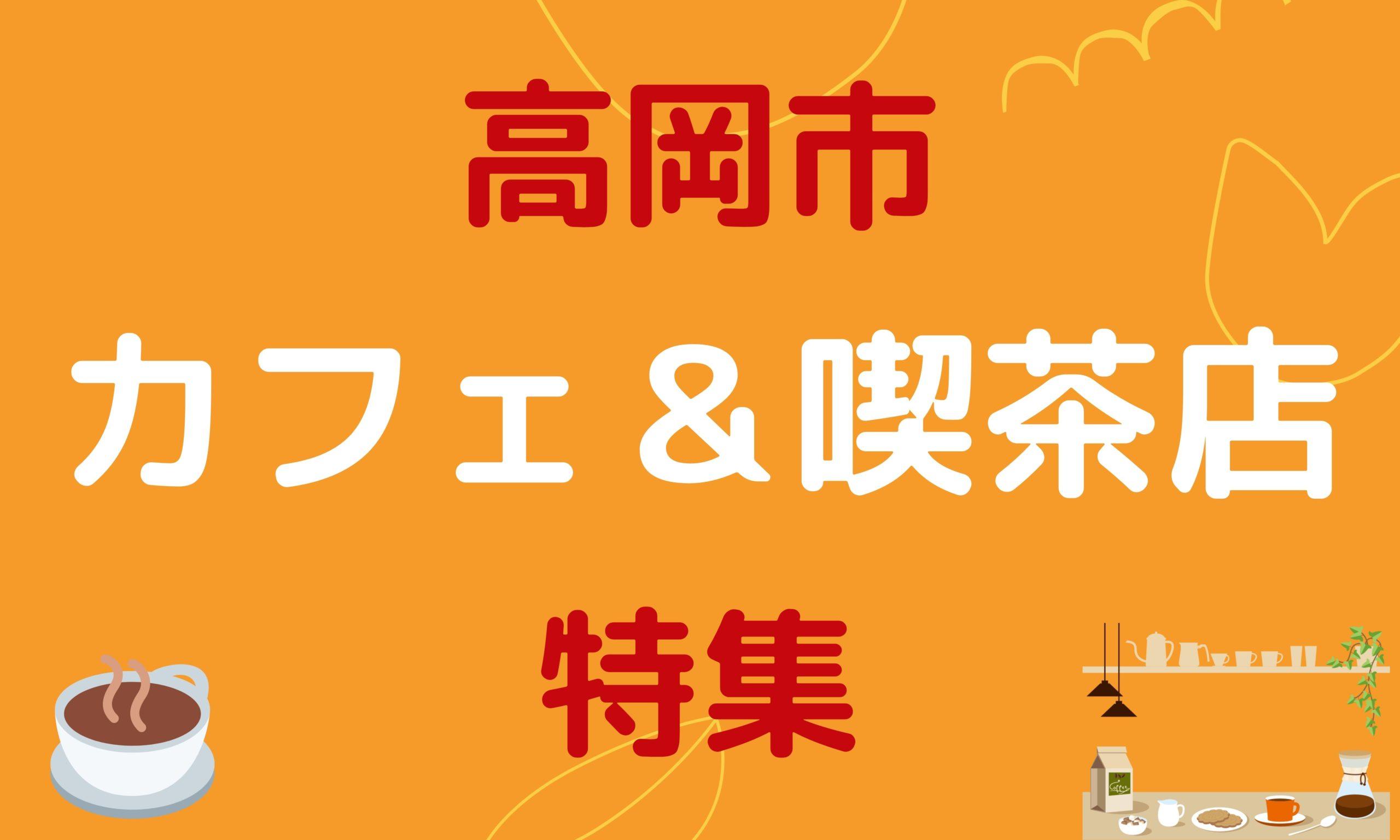 高岡市のカフェ&喫茶店特集!おしゃれランチできるお店も多数!