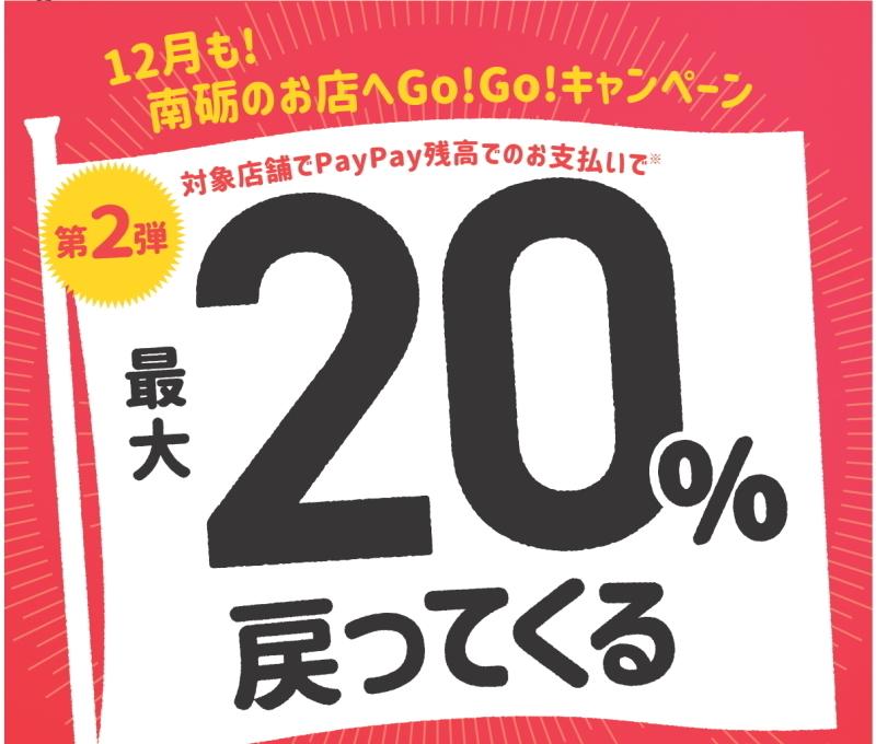 【12月】南砺市ペイペイキャンペーン第二弾!今回は20パーセント還元。