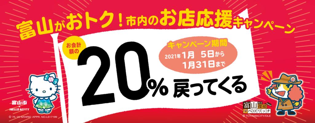富山市でもペイペイポイントキャンペーン開始!1月5日~