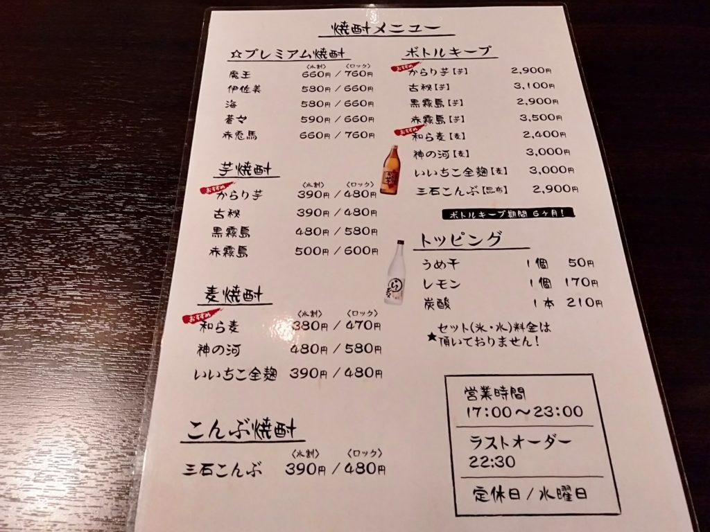 【 居酒屋 まんまる 】@高岡に行ってきた!メニューやテイクアウト情報も
