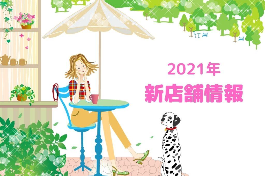 富山県 高岡市周辺 の新店舗情報まとめ !【 2021年オープン 】