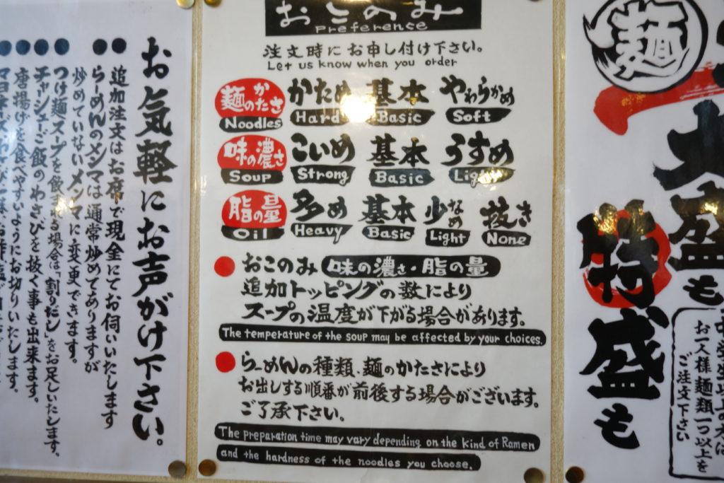 【 らーめん岩本屋 】高岡横田店