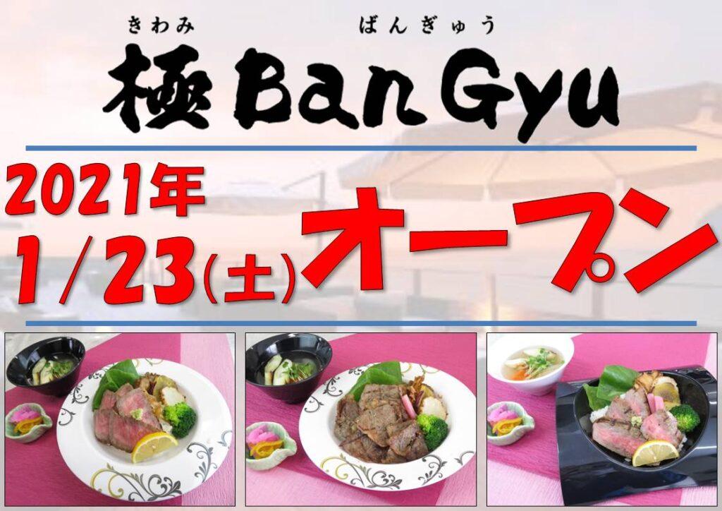 1/23.氷見番屋街に氷見牛専門店【 極 Ban Gyu】オープン!テイクアウトも充実!