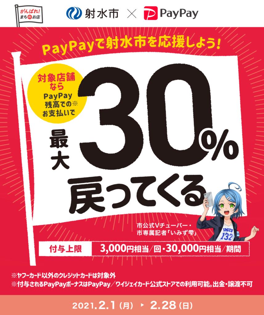 射水市のペイペイ( paypay )還元キャンペーンがお得すぎてやばい!