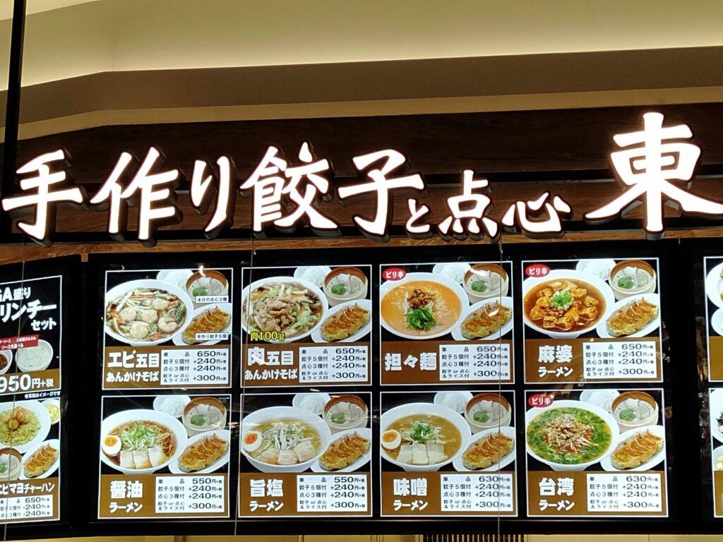 イオンモール高岡『東京餃子軒』の餃子がうまい!【訪問レポ】