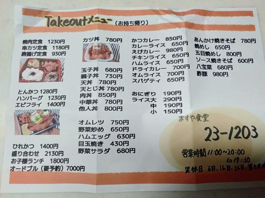 【 ますや食堂 】人気No1.のカツ丼を頂く。高岡で愛され続ける大人気食堂。