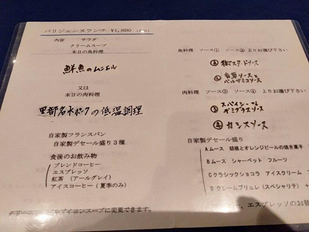 【ル・プルミエ】@高岡 のランチメニューが満足過ぎた。フレンチ料理を堪能。