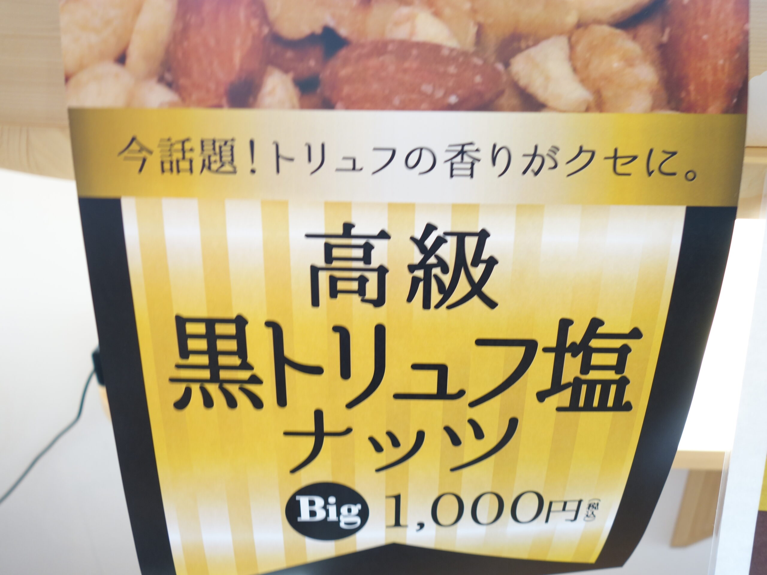 【 クノップ高岡店 】一番人気は黒トリュフ塩?ギフトセットも豊富でかわいい!