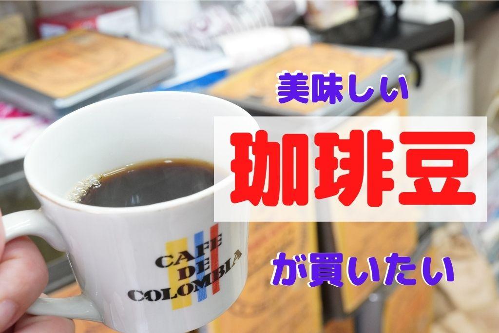 高岡市で自家焙煎珈琲豆が買えるカフェ&喫茶店