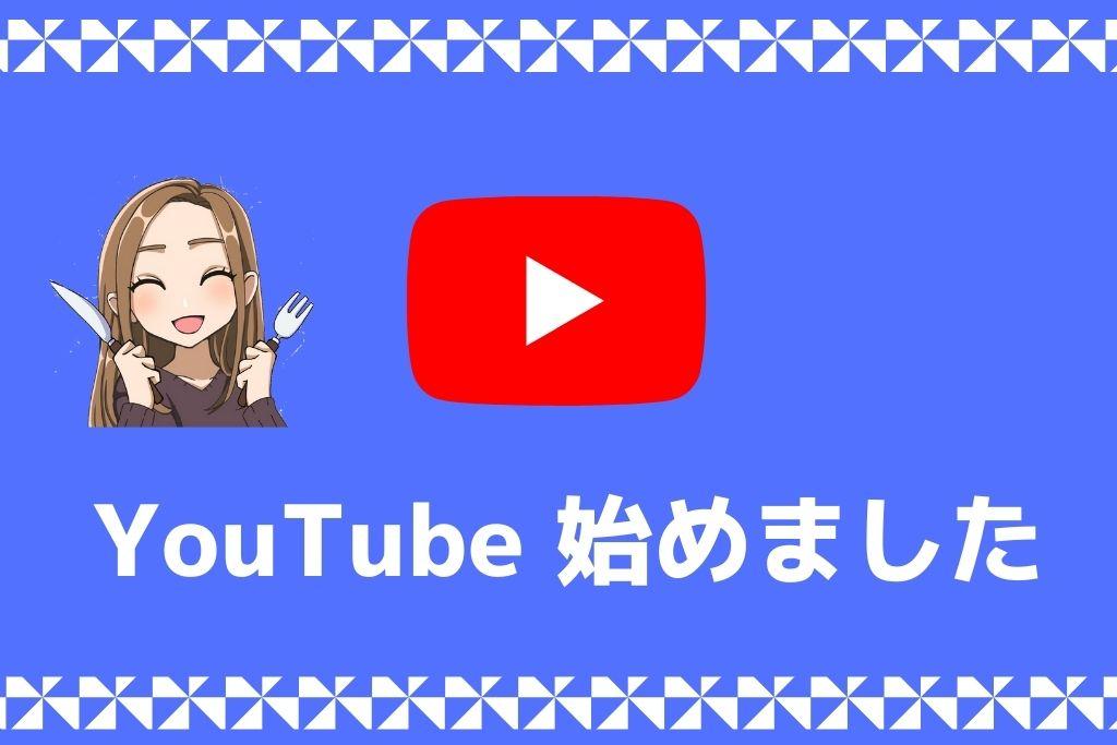 富山県高岡市のYouTube始めました!チャンネル登録よろしくお願いします!