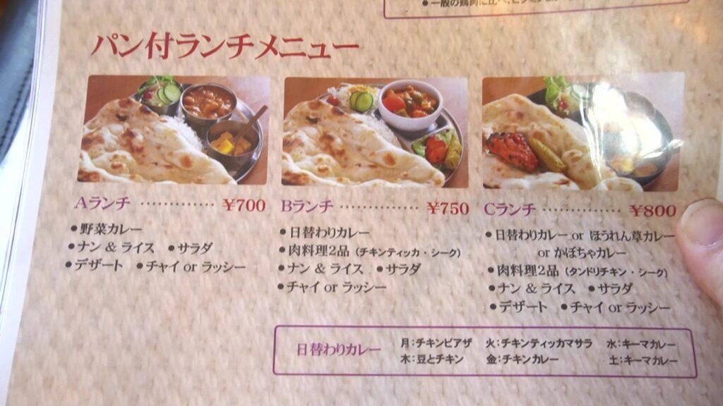 インド料理デリー@高岡駅南店でカレーランチ。気になるメニューやテイクアウ情報も!