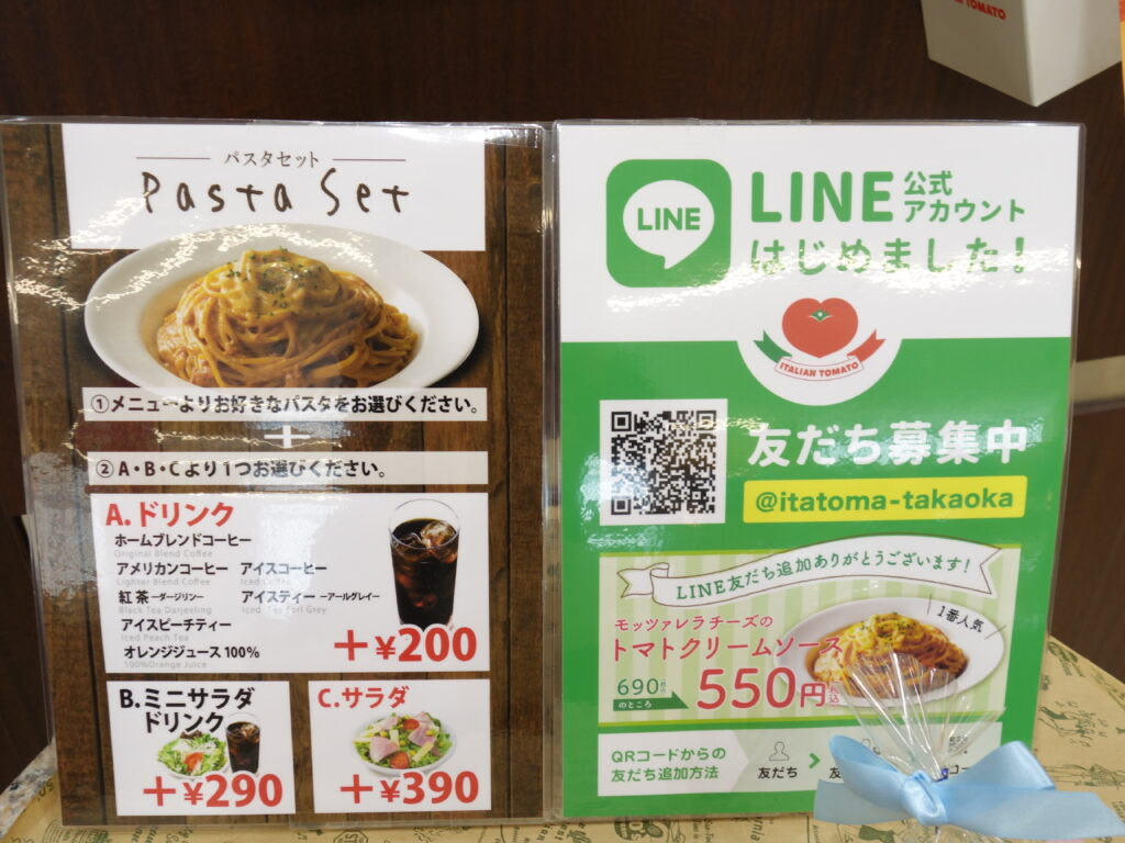 イタリアン・トマト CafeJr. クルン高岡店でパスタランチ!駅中で意外と便利!
