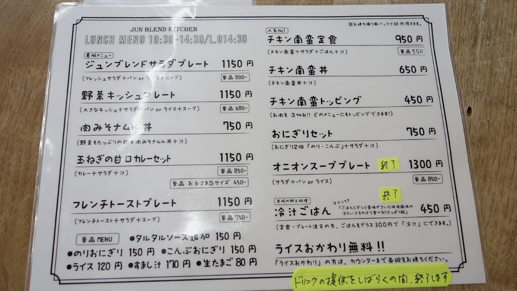 『ジュンブレンドキッチン』高岡野菜直売所内にある隠れた名店のメニューをご紹介!