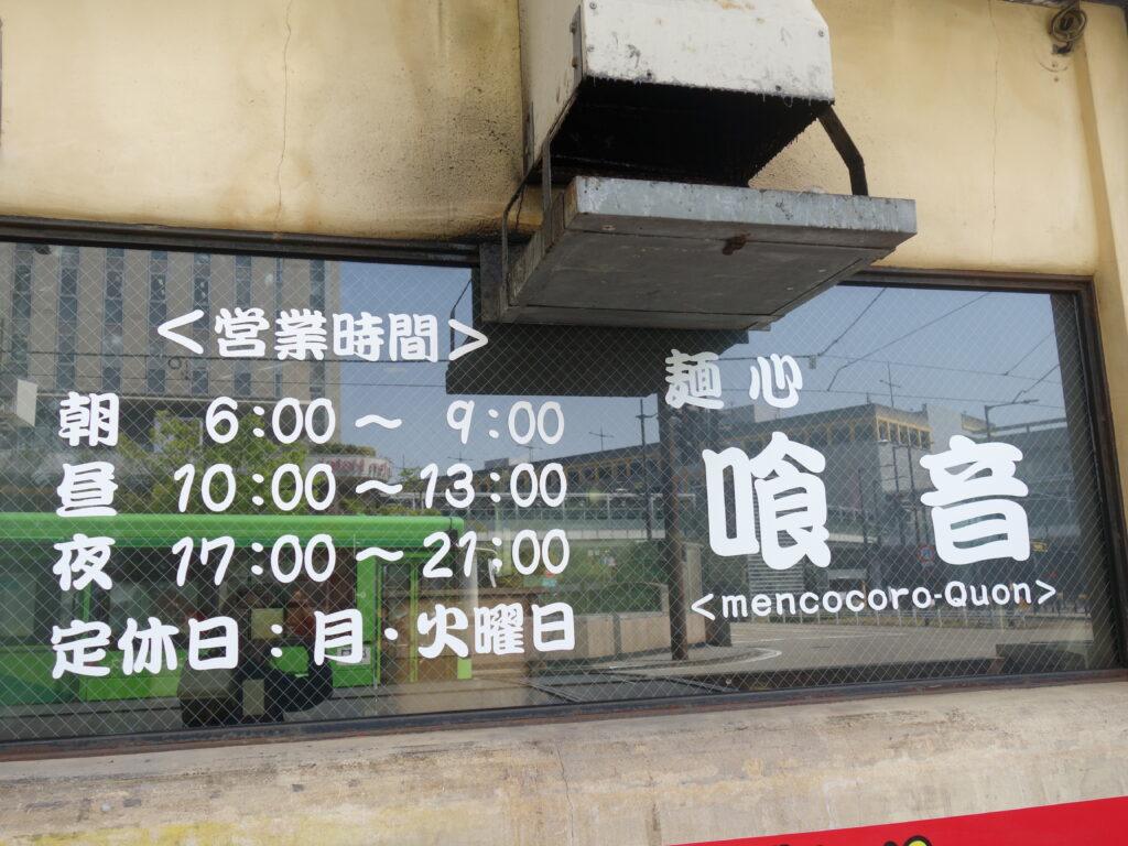 高岡駅前!『 麺屋喰音 』がラーメン→肉汁餃子専門店にリニューアル!