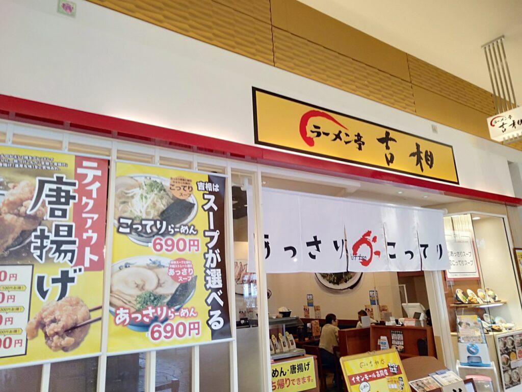 【 ラーメン亭 吉相】がイオンモール高岡にオープンしたので行ってみた。