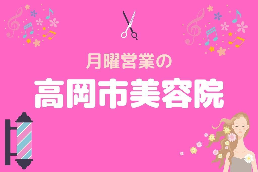 高岡市でな月曜営業な美容院・美容室特集!【ネット予約OK】