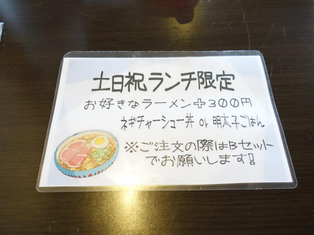 【 熊本ラーメン かすみ 】高岡にある親子連れに優しいラーメン屋さんへ行ってきた