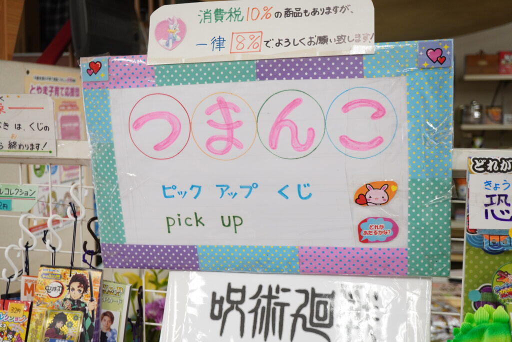 【子供歓喜!】節句人形と駄菓子の店 サカヰヤが楽しすぎる!高岡大仏すぐそば!