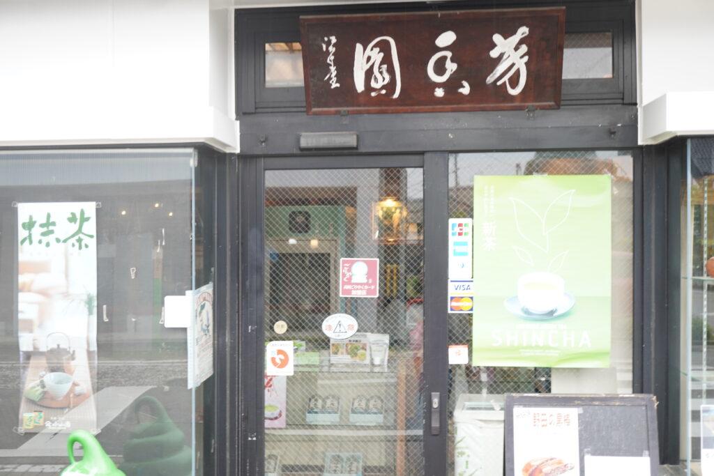 高岡大仏横の挽きたて抹茶ソフトクリームが濃厚で最高過ぎた!【 木田芳香園 】