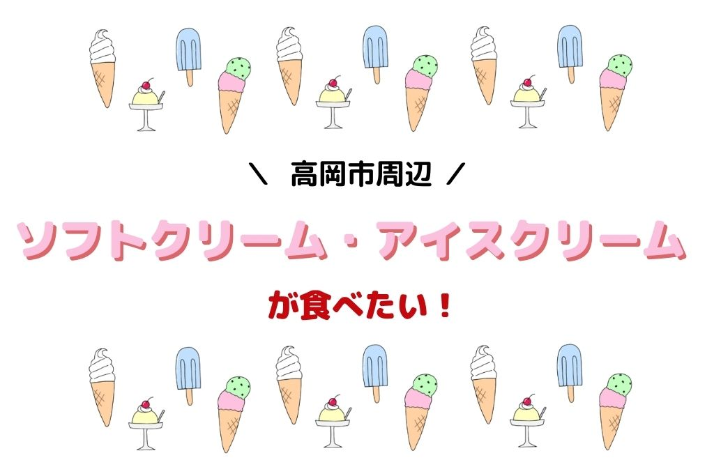 【幸せタイム】高岡市でソフトクリーム・アイスクリームが食べられるお店特集!