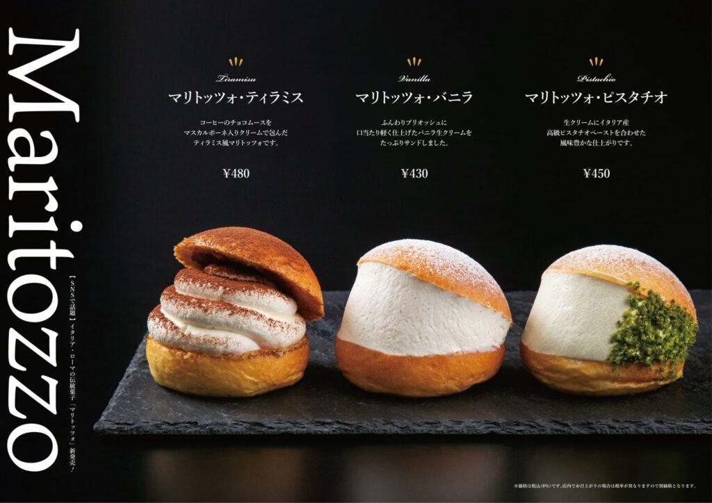 ニューオータニ高岡のマリトッツォを食べてみた。