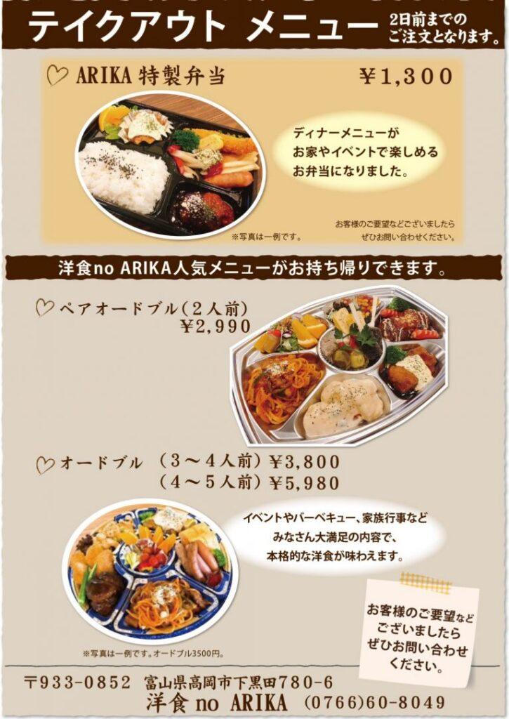 洋食のアリカテイクアウト