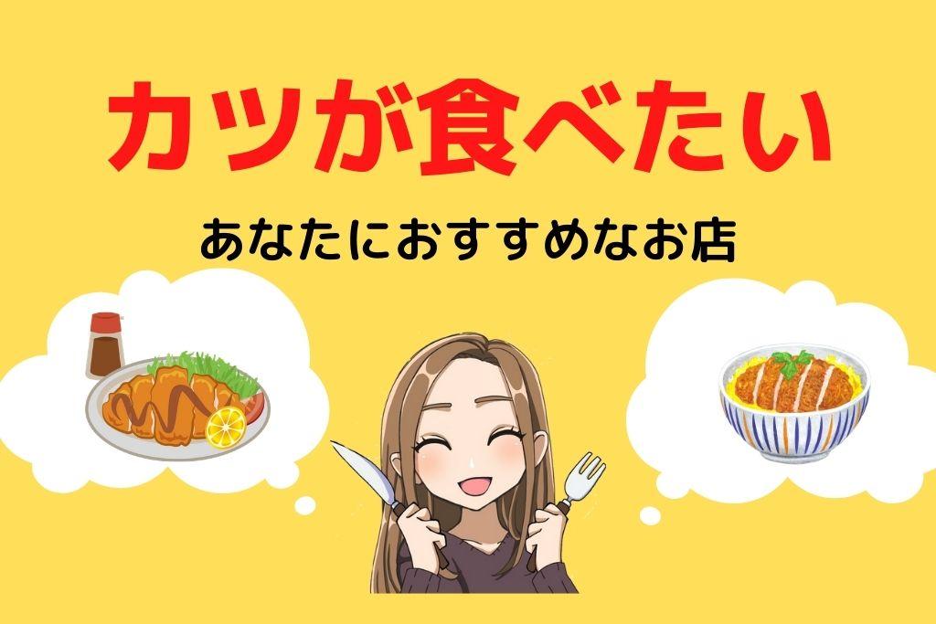 高岡市でトンカツ・カツ丼が食べたくなった時はここ!