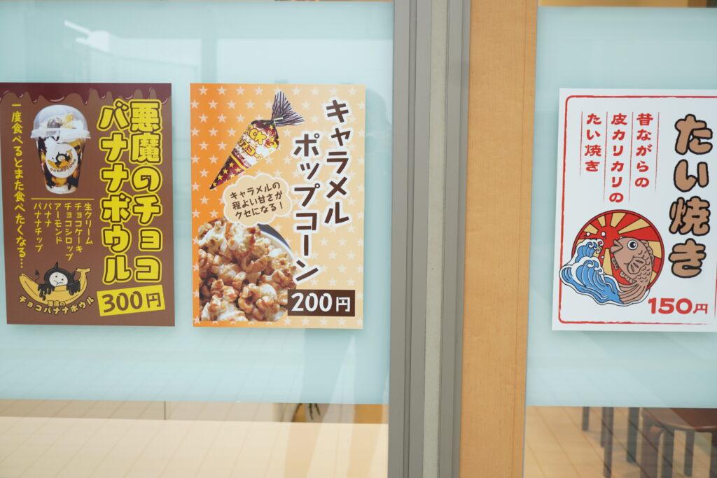 クルン高岡に【高岡駅弁】オープン!お弁当や鯛焼き、スイーツが楽しめる【串道楽潤直売】