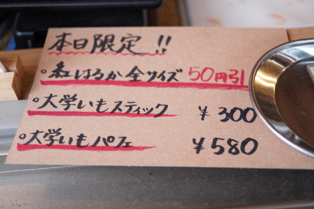 夏もいける!【富いもや 高岡野村店】焼き芋メニューやスムージーを食べてみた!