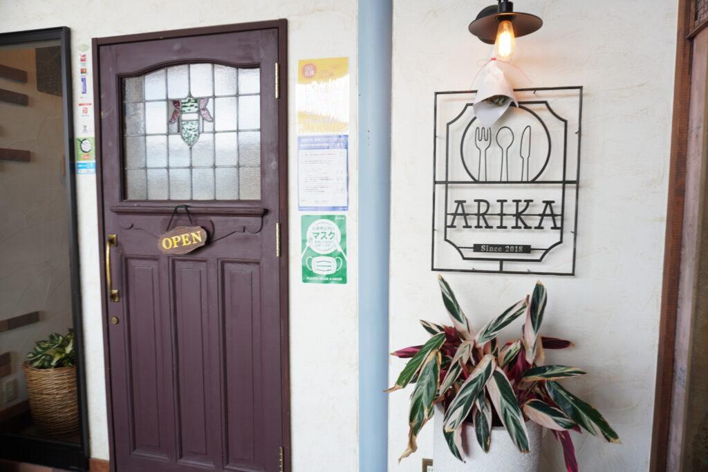 【 洋食noARIKA (アリカ)】でとろとろランチ!メニューも豊富でリピ確実。