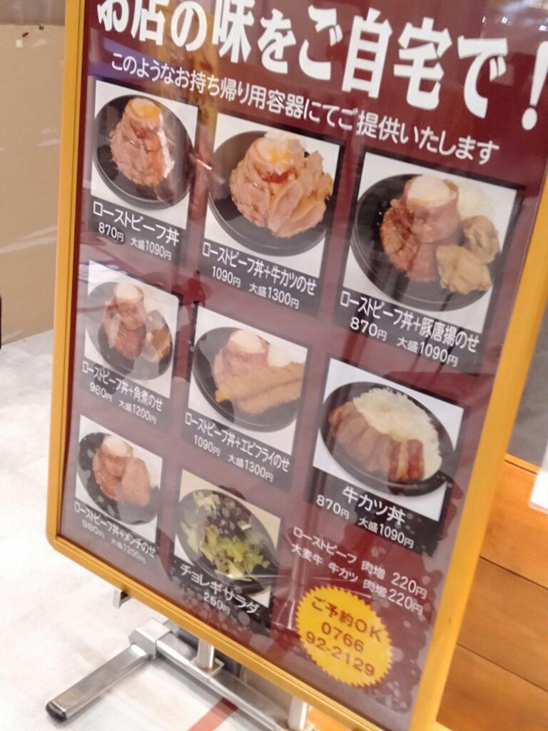 『 ローストビーフ丼やまと 』テイクアウトメニュー