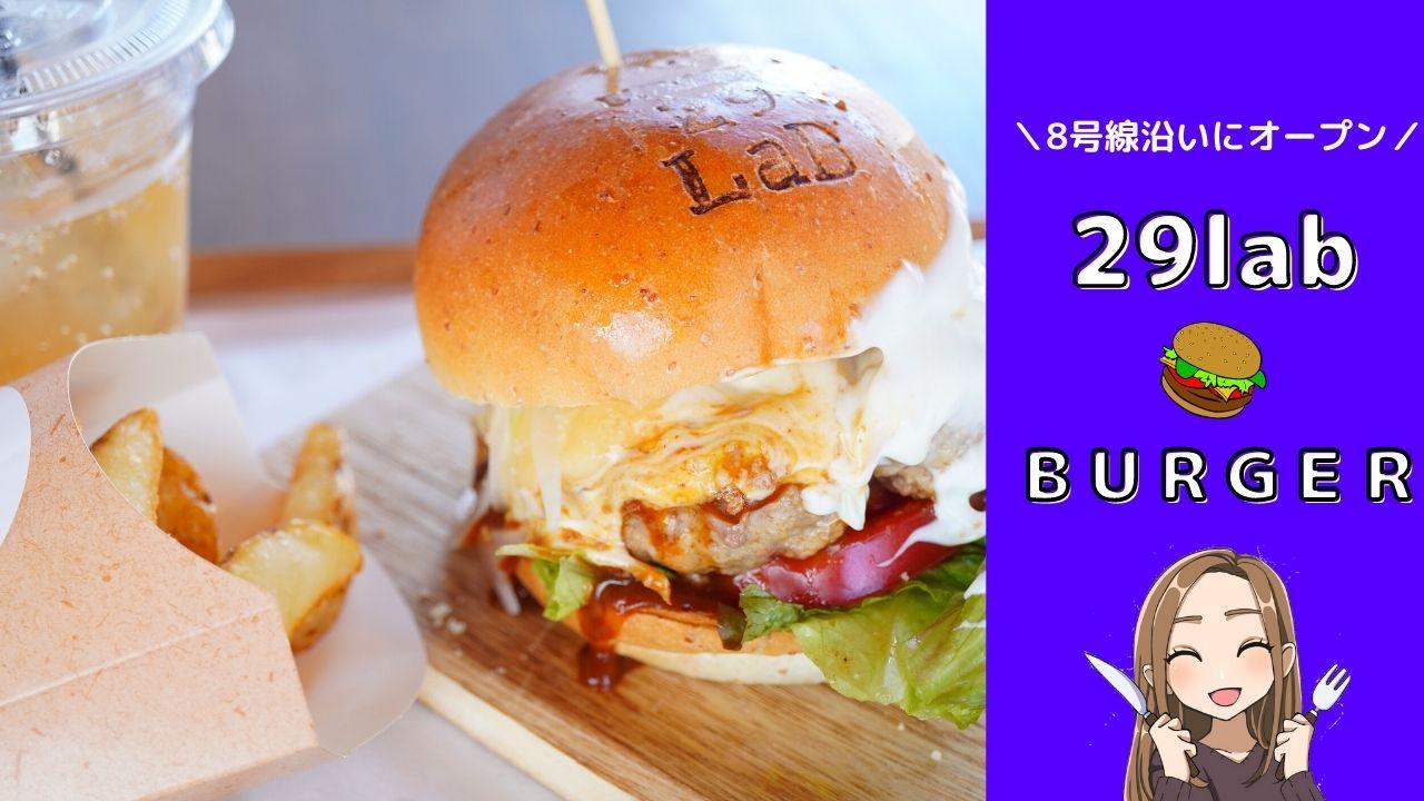 29labburgerメニューテイクアウト