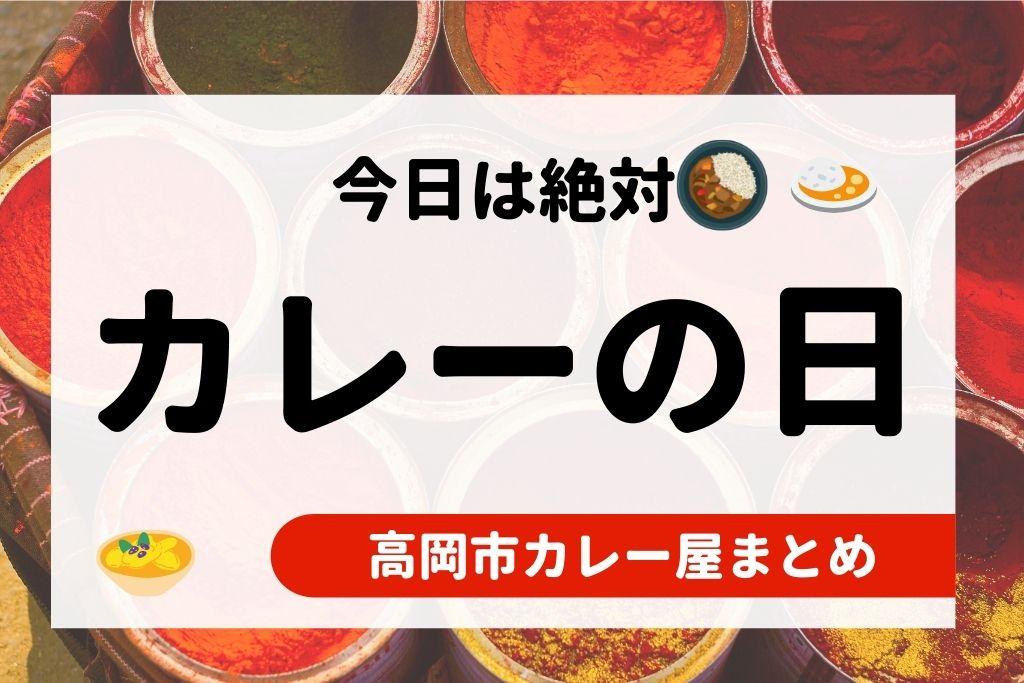 【今日はカレー気分】高岡市カレー屋さんまとめ!スパイス・インド・スープカレーなど