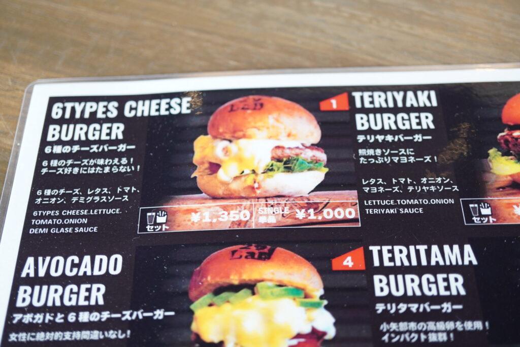 【29ラボバーガー】メニュー