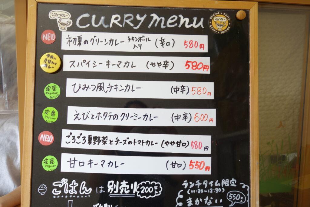 氷見と富山市古沢にあるテイクアウトカレー店『ひみつカレー』です。