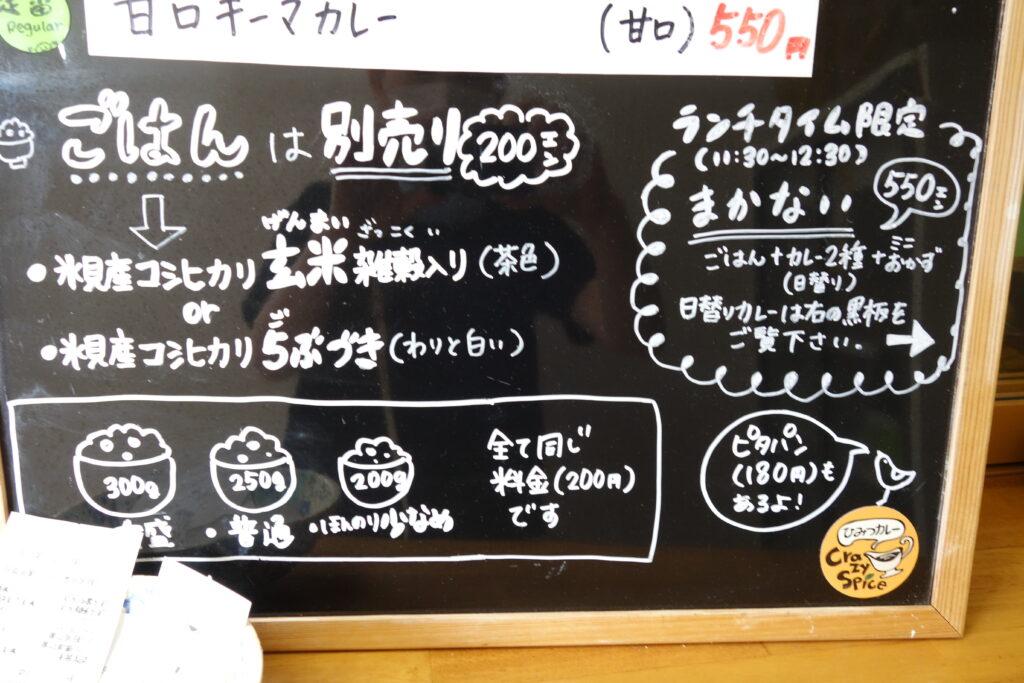 【 ひみつカレー氷見店 】