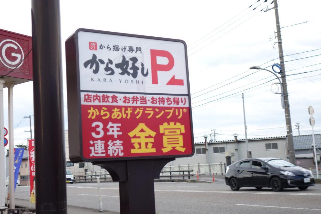 高岡市のガストで『から好し』取扱店はどの店舗?