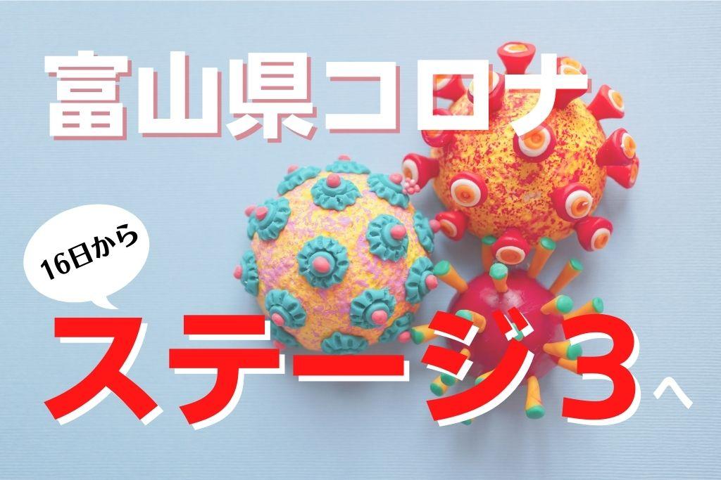 【富山県コロナ】16日より初のステージ3移行へ。ステージ3ってどんな内容?