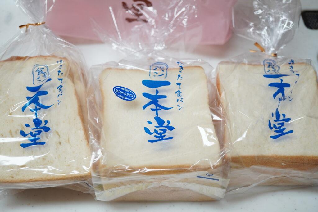 食パン専門店『一本堂』グリーンモール中曽根店の食パンを食べてみた、メニューや値段は?