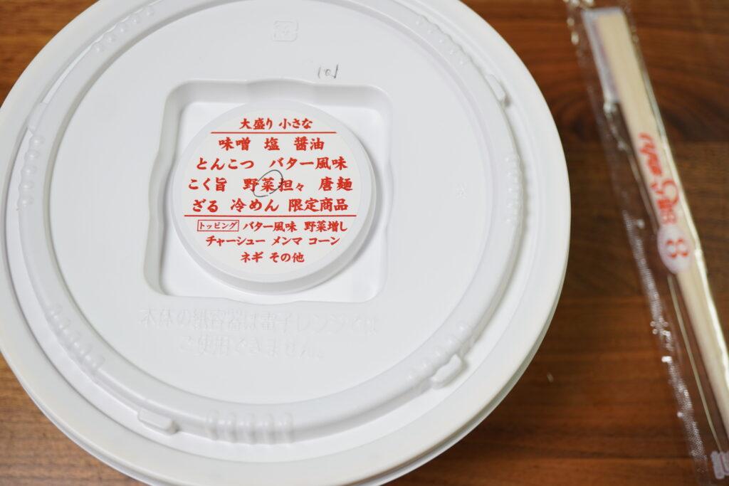 8番らーめん高岡北島店ドライブスルー