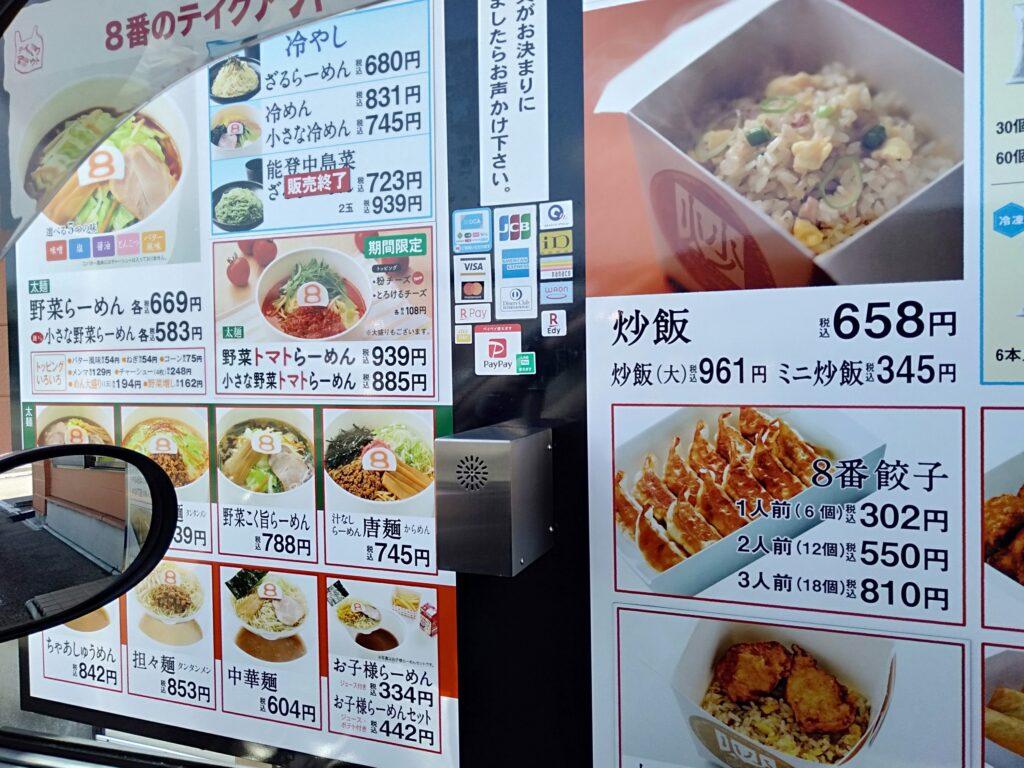 8番らーめんでドライブスルーしてみたよ。高岡でできるのは北島店だけ!