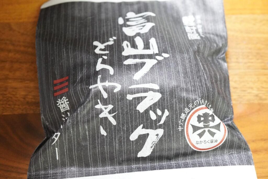 野村屋の【 富山ブラックどらやき 】