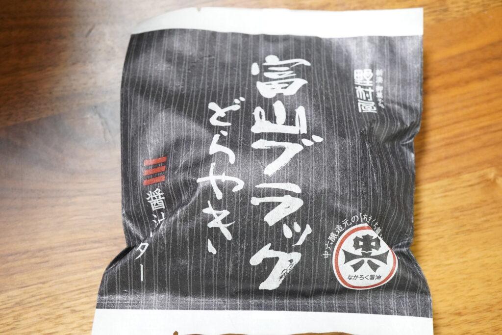 野村屋の【 富山ブラックどらやき 】がローソンでも発売になったので買ってみた。