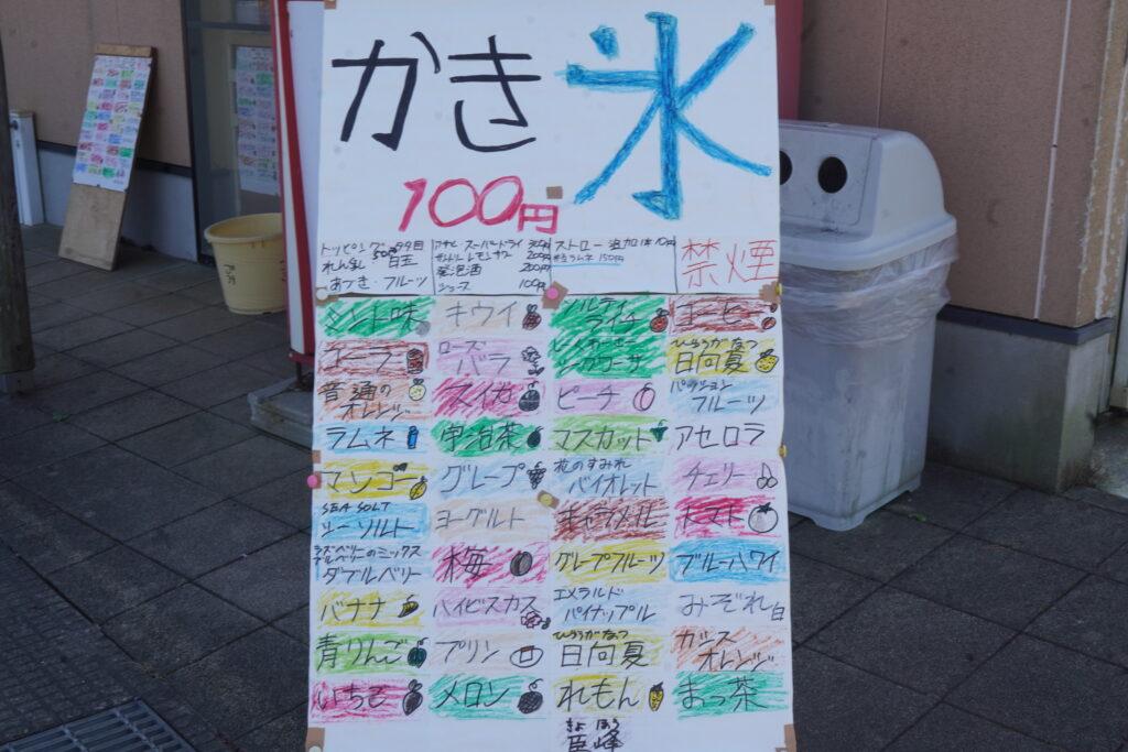 氷見の島尾海岸で発見!100円かき氷の店が渋過ぎてお得過ぎた。