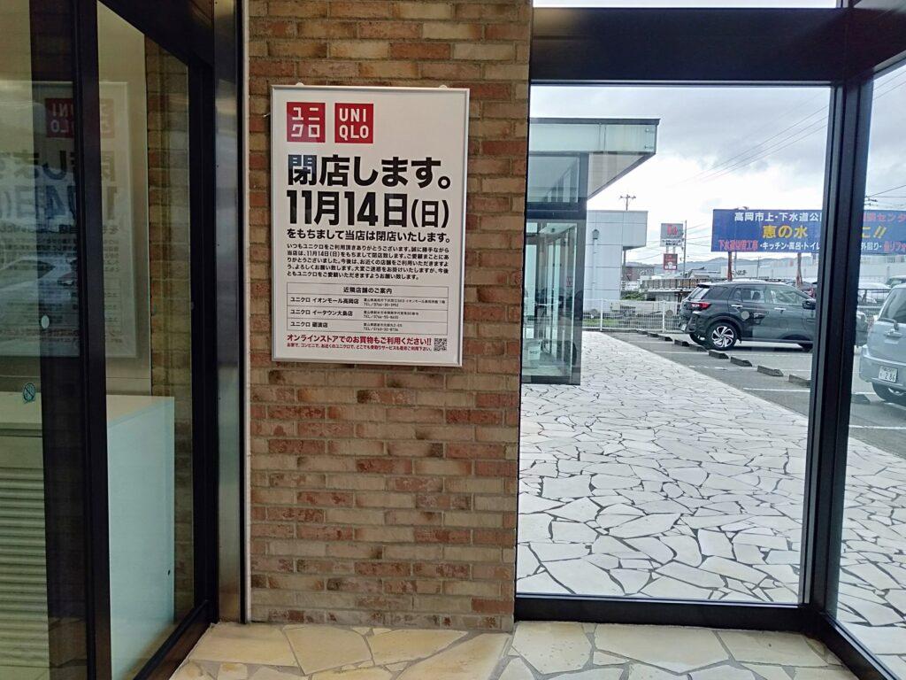 ユニクロ高岡インター店が11月に閉店!お気に入りのお店が消えていく・・・